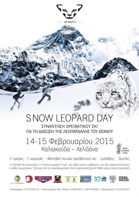 Snow Leopard Day, Karpenisi 13-15 Feb